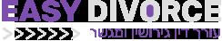 עורך דין גירושין בחיפה – מומחה בייצוג וניהול הליכי גירושין לוגו